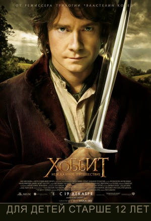 The Hobbit - An Unexpected Journey - poster 1.jpg
