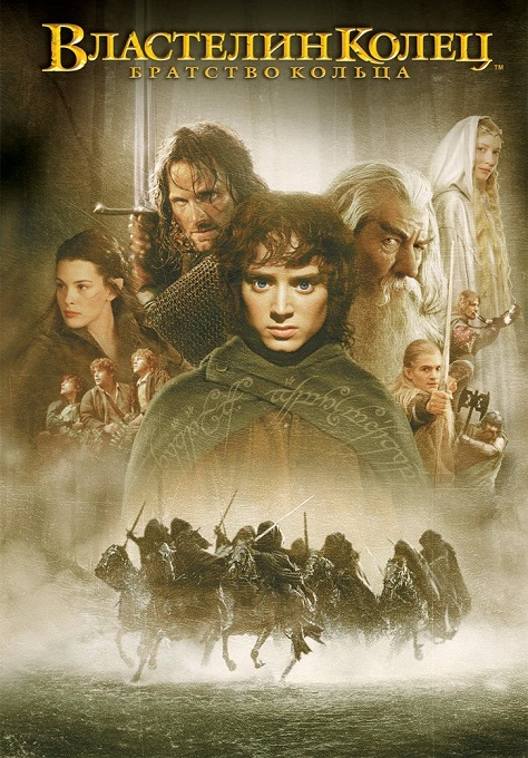 Братство Кольца (The Fellowship of the Ring)